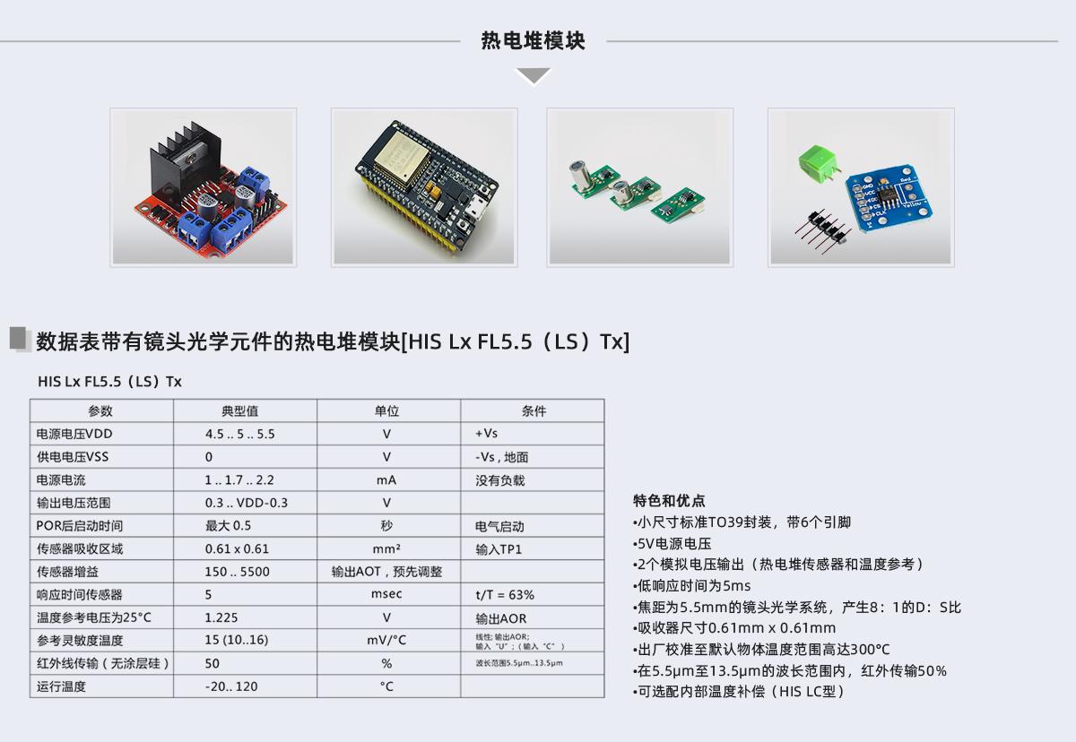 元器件參數圖_04-熱電堆模塊_01.jpg