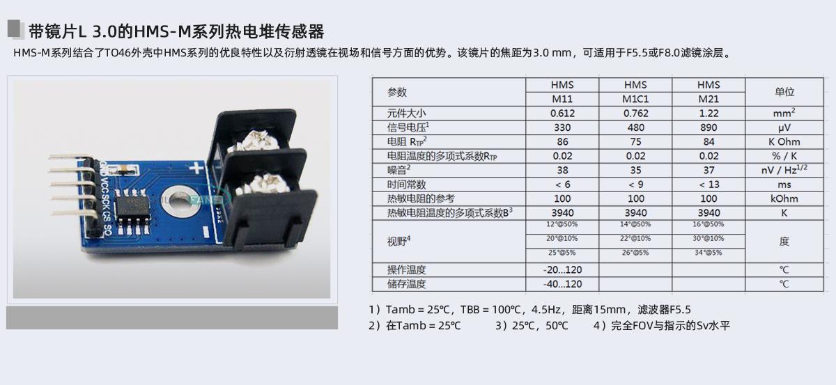 元器件參數圖_06-熱電堆傳感器_06.jpg
